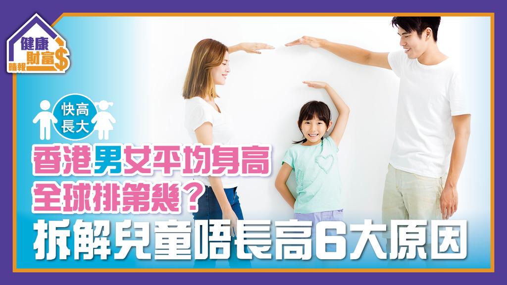 【快高長大】香港男女平均身高全球排第幾?拆解兒童唔長高6大原因