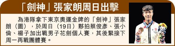 李慧詩獨攬1金1銅 全運會今晚正式開幕