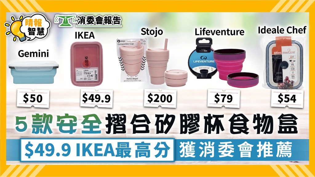 消委會|5款安全摺合矽膠杯食物盒 $49.9IKEA最高分獲消委會推薦【附詳細名單】