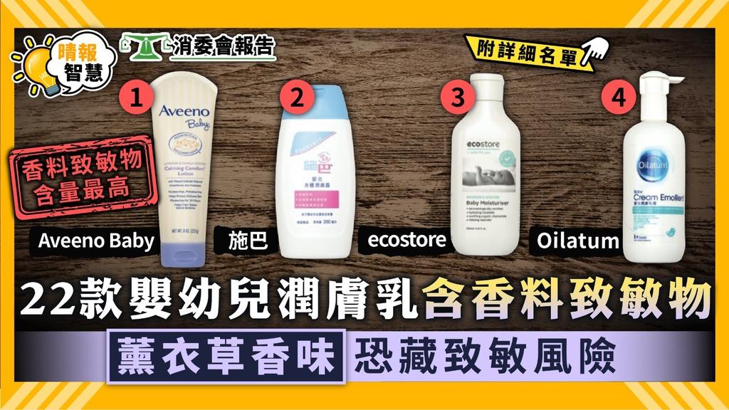 消委會|40款嬰幼兒潤膚乳逾半含香料致敏物 薰衣草香味恐藏致敏風險|附詳細名單