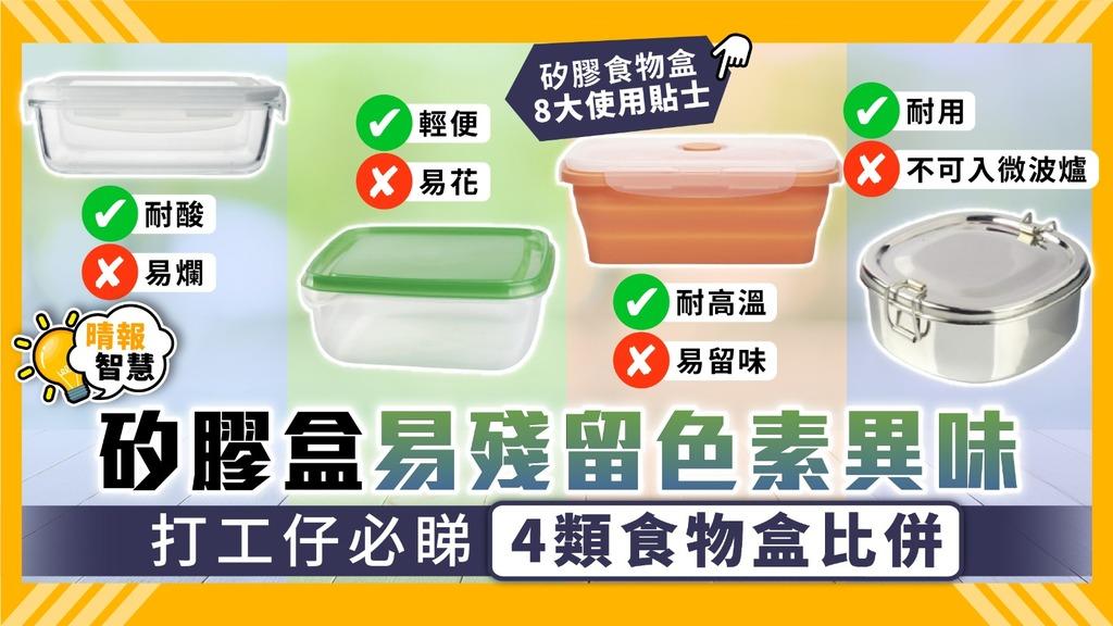 自備飯盒|矽膠盒易殘留色素異味 打工仔揀4類食物盒攻略