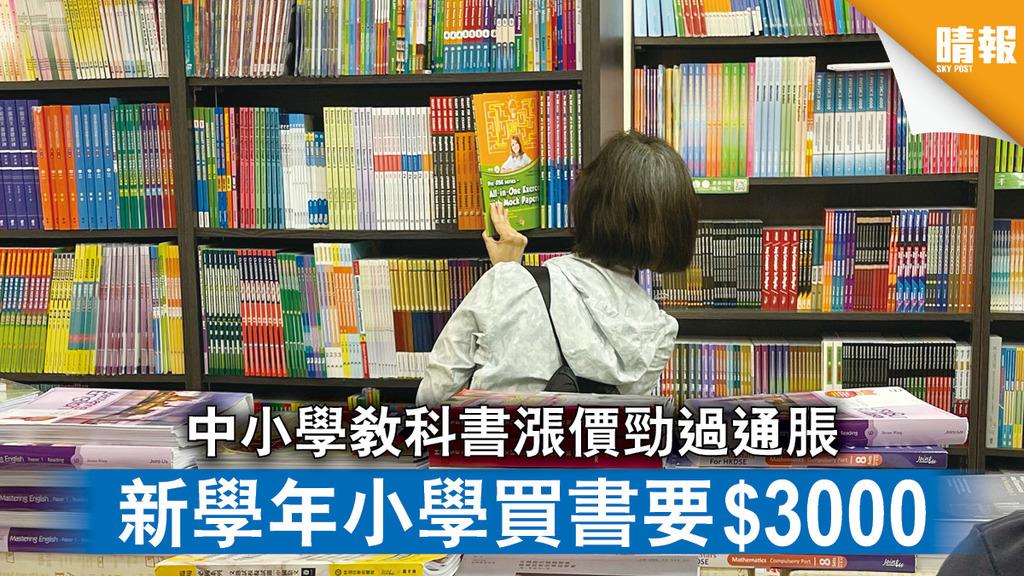 消委會|中小學教科書漲價勁過通脹 新學年小學買書要$3000