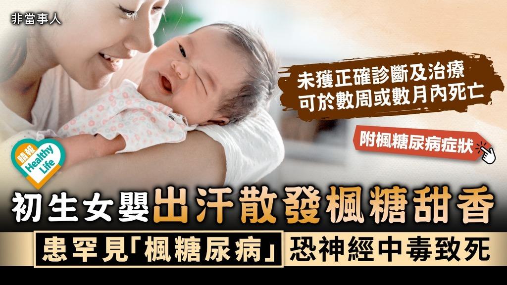 現實版香妃?|初生女嬰出汗散發楓糖甜香 患罕見「楓糖尿病」恐神經中毒致死