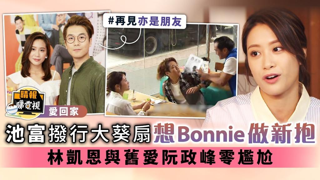 愛回家│池富撥行大葵扇想Bonnie做新抱 林凱恩與舊愛阮政峰零尷尬