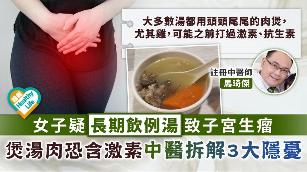例湯隱憂|女子疑長期飲例湯子宮生瘤 煲湯肉恐含激素中醫拆解3大隱憂