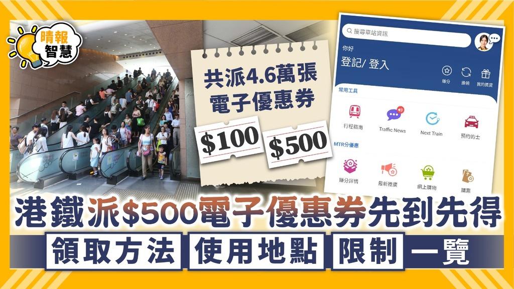港鐵優惠|港鐵派$500電子優惠券先到先得 領取方法使用地點限制一覽