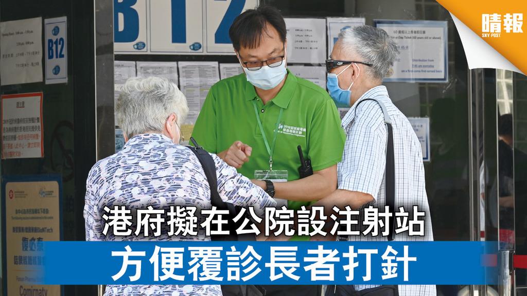 新冠疫苗 港府擬在公院設注射站 方便覆診長者打針