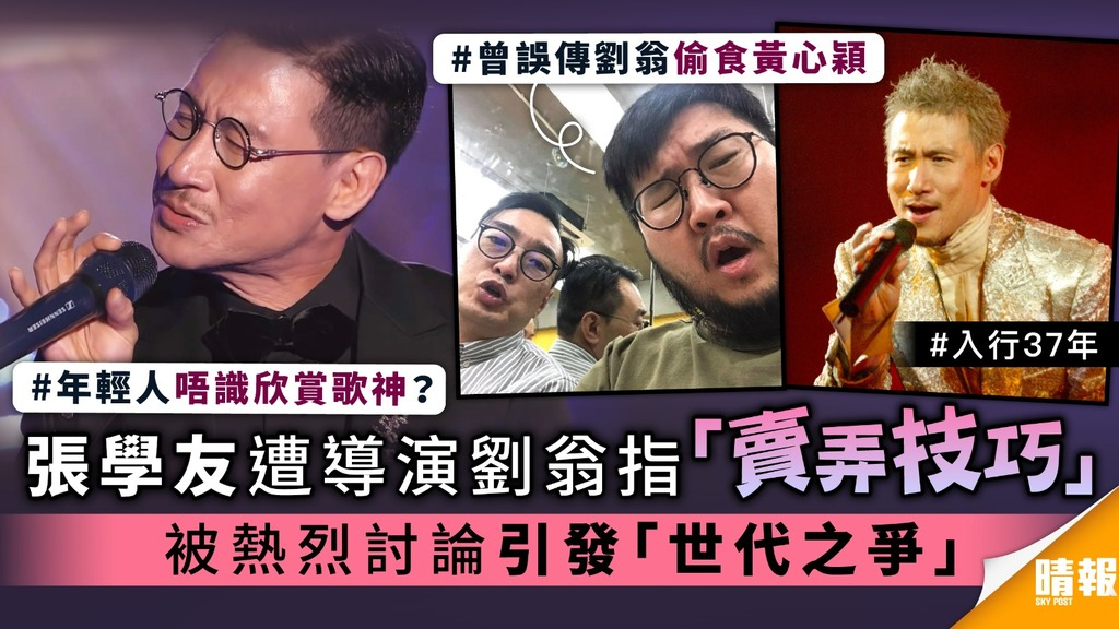 張學友遭導演劉翁指「賣弄技巧」 被熱烈討論引發「世代之爭」