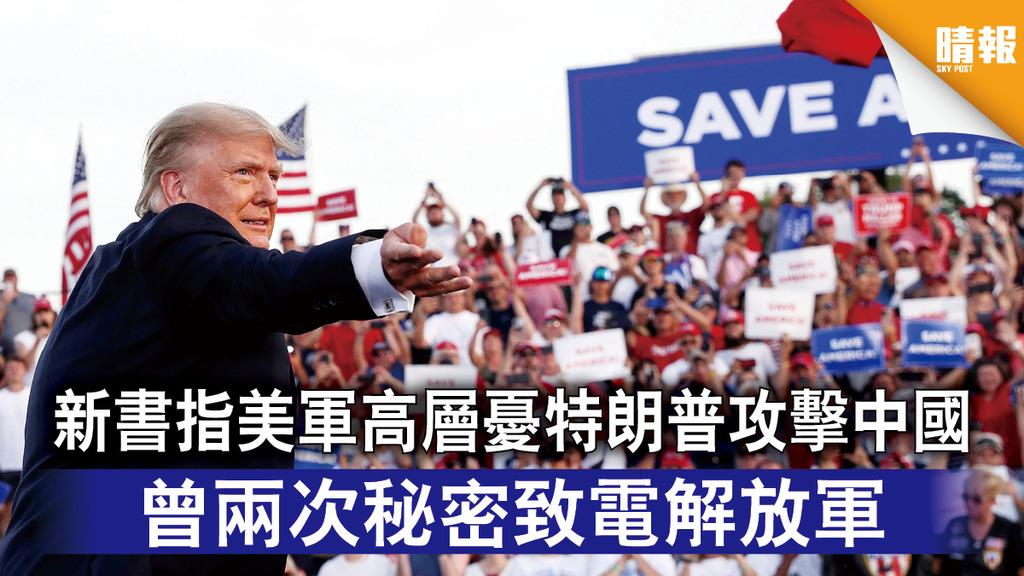 中美角力 新書指美軍高層憂特朗普攻擊中國 曾兩次秘密致電解放軍