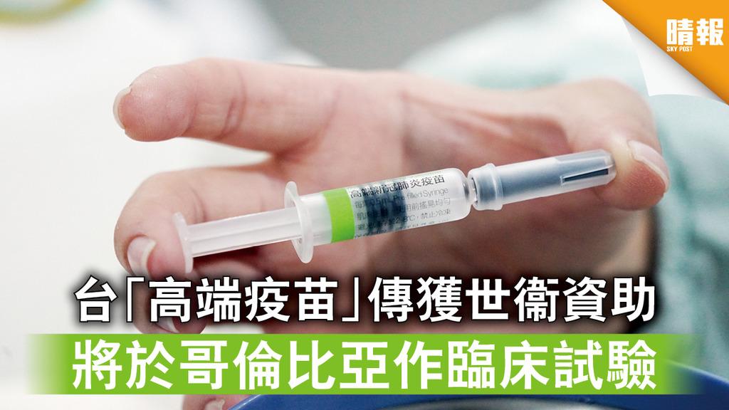 新冠疫苗|台「高端疫苗」傳獲世衞資助 將於哥倫比亞作臨床試驗