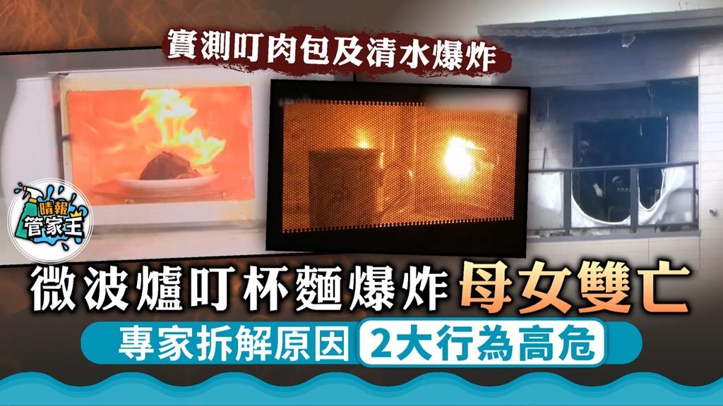 家居意外|微波爐叮杯麵爆炸母女雙亡 專家拆解原因2大行為高危