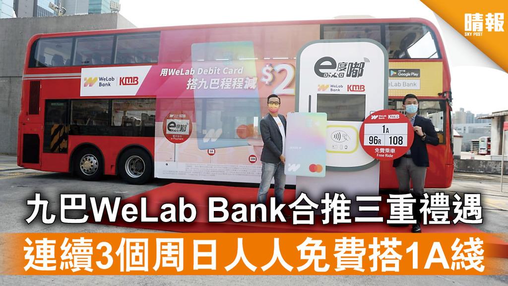 交通優惠|九巴WeLab Bank合推三重禮遇 連續3個周日人人免費搭1A綫