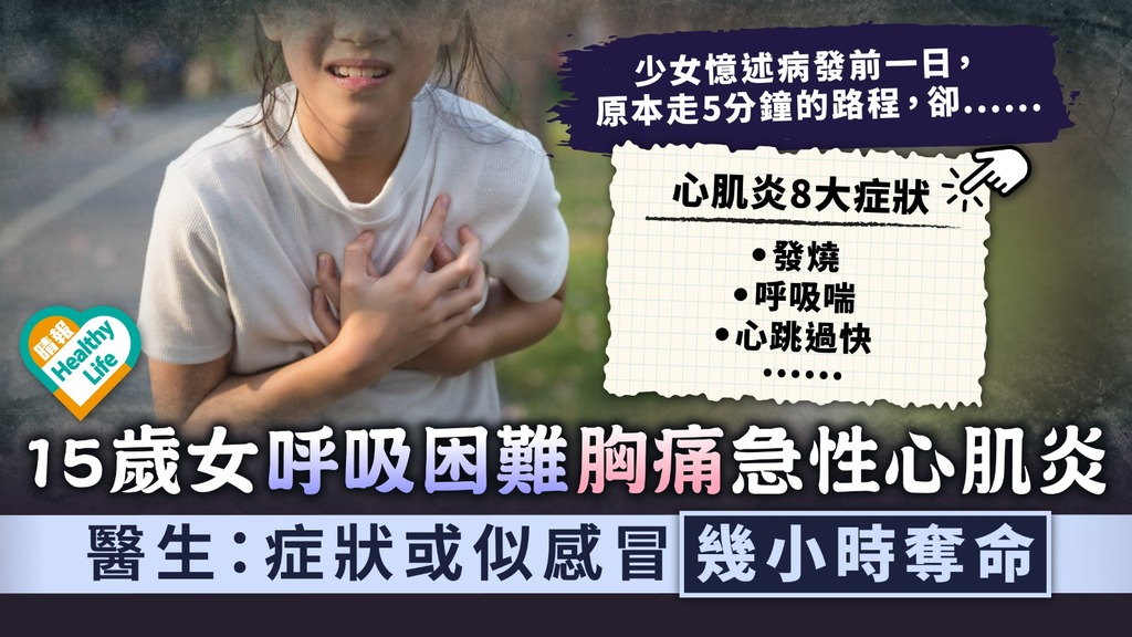 致命心肌炎|15歲女呼吸困難胸痛患急性心肌炎 醫生:症狀或似感冒幾小時奪命|附心肌炎8大症狀