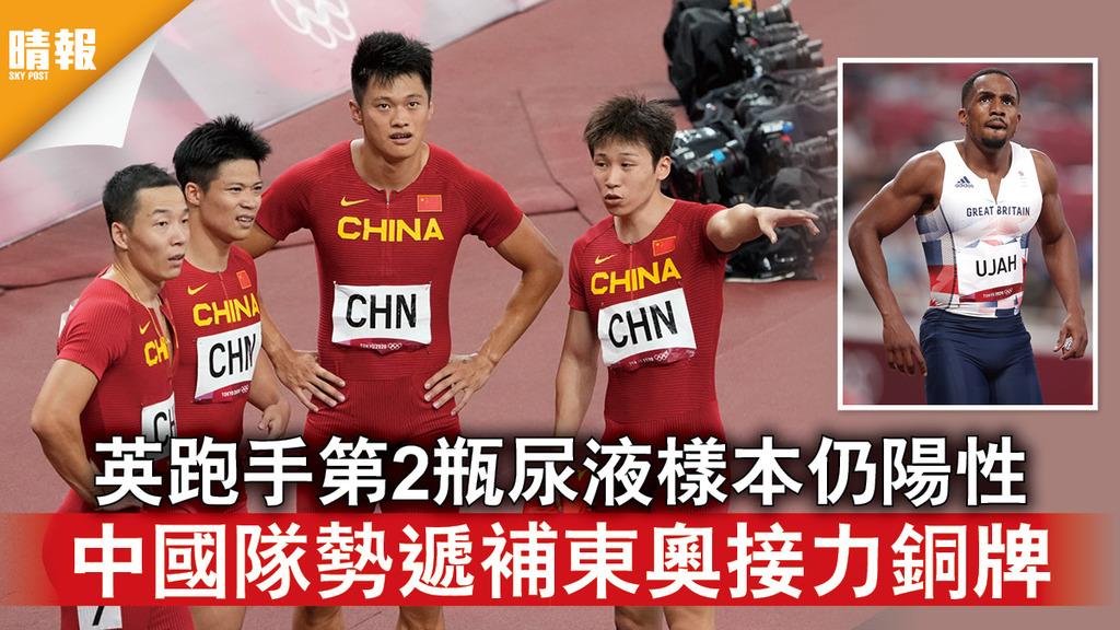 東京奧運 英跑手第2瓶尿液樣本仍陽性 中國隊勢遞補東奧接力銅牌