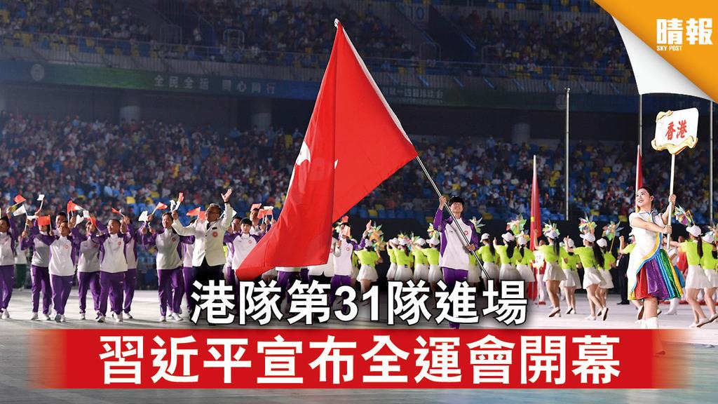 陝西全運丨港隊第31隊進場 習近平宣布全運會開幕