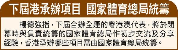 習近平宣布 全運會開幕 港體育專員:市民期待劍擊隊表現