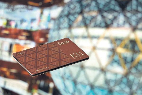 K11 MUSEA 5款禮品卡 月底前買享雙重獎賞