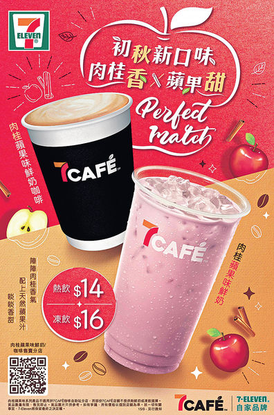 7CAFÉ肉桂蘋果味鮮奶咖啡 $10試飲