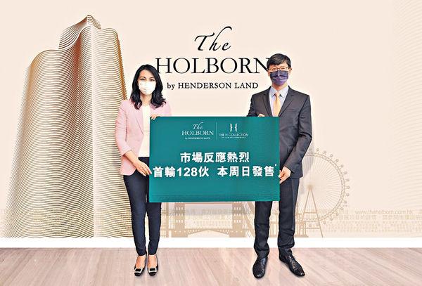 THE HOLBORN周日開售128伙 折實入場費581萬