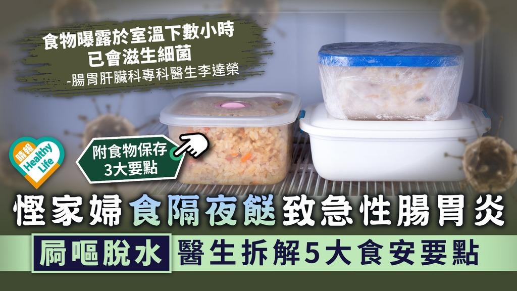 食用安全 慳家婦食隔夜餸致急性腸胃炎 屙嘔脫水醫生拆解5大食安要點