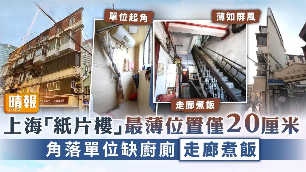 裝修奇則|上海「紙片樓」最薄位置僅20厘米 角落單位缺廚廁走廊煮飯