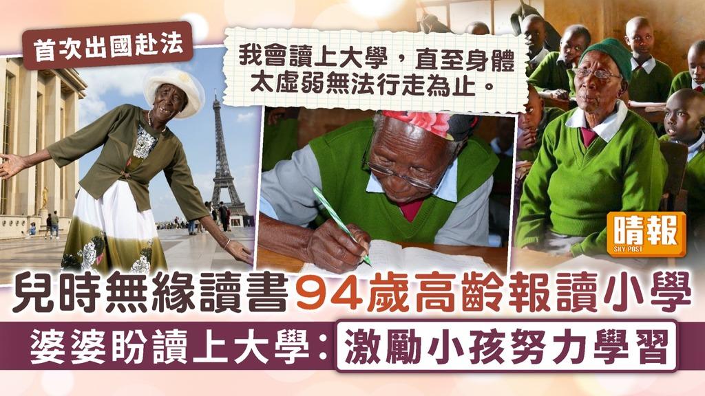珍惜機會|兒時無緣讀書94歲高齡報讀小學 婆婆盼讀上大學:激勵小孩努力學習