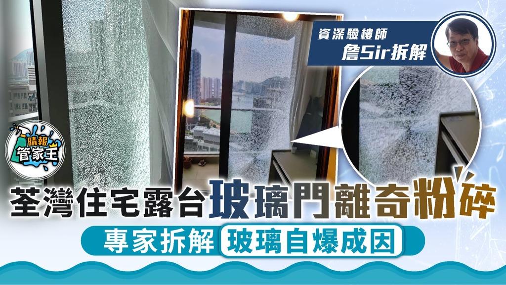 管家王|荃灣住宅露台玻璃門離奇粉碎 專家拆解玻璃自爆成因
