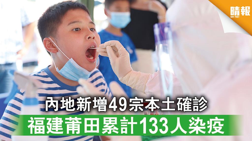 新冠肺炎 內地新增49宗本土確診 福建莆田累計133人染疫