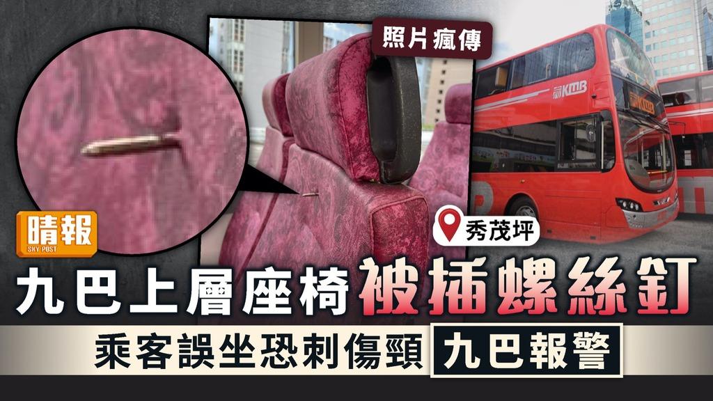 搭車小心 秀茂坪九巴上層座位被插螺絲釘 乘客誤坐恐刺傷頸九巴報警
