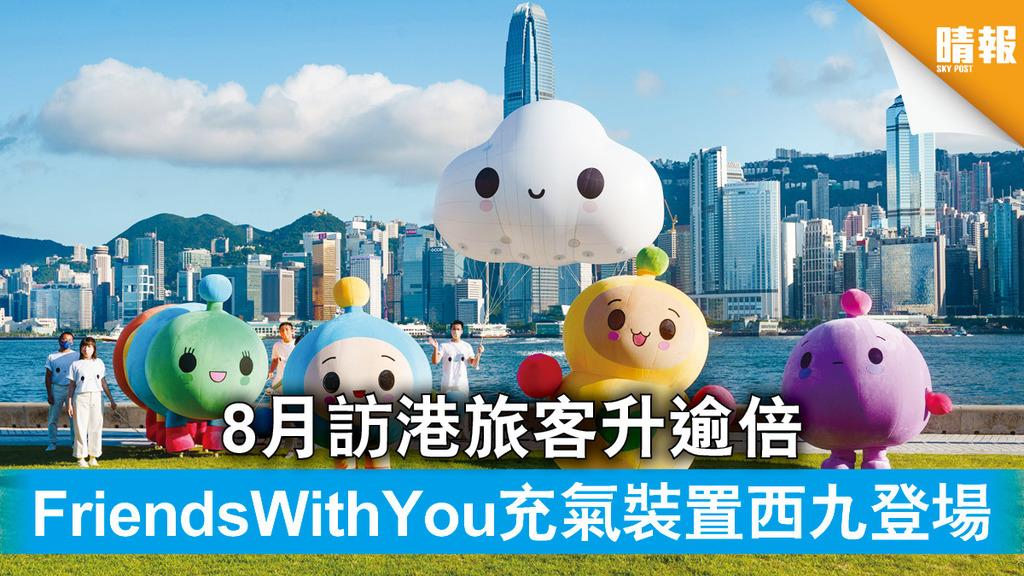 好去處 8月訪港旅客升逾倍 FriendsWithYou充氣裝置西九登場(多圖)