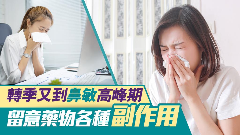 轉季又到鼻敏高峰期 留意藥物各種副作用