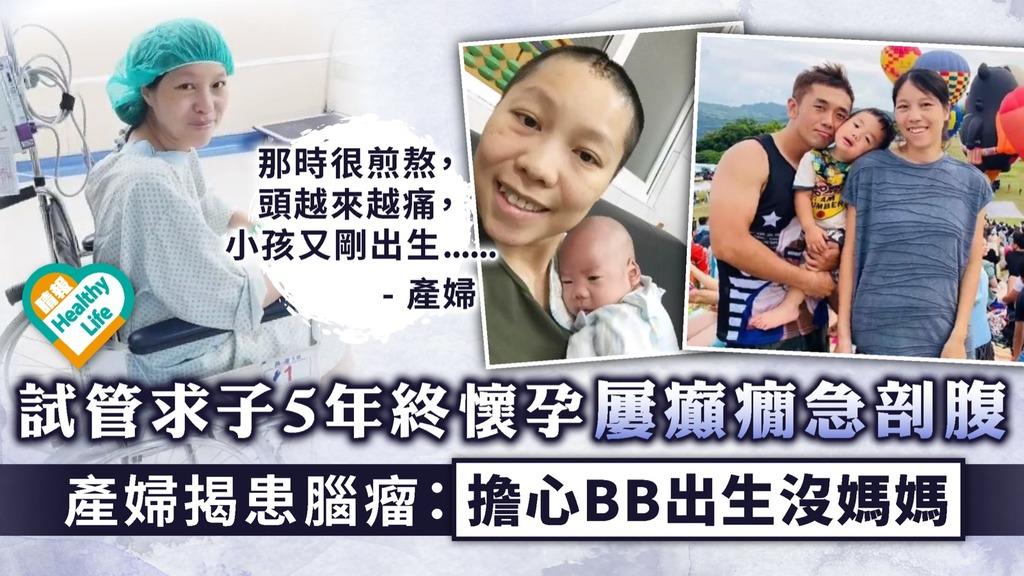 人工受孕|試管求子5年終懷孕屢癲癇急剖腹 產婦揭患腦瘤:擔心BB出生沒媽媽