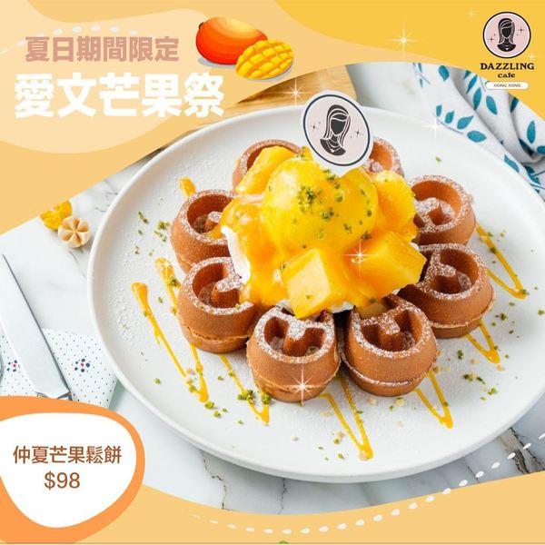 仲夏愛文芒果鬆餅($98)