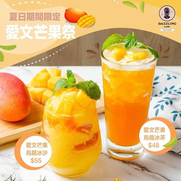 愛文芒果烏龍沙冰 ($55)|愛文芒果烏龍冰茶($48)