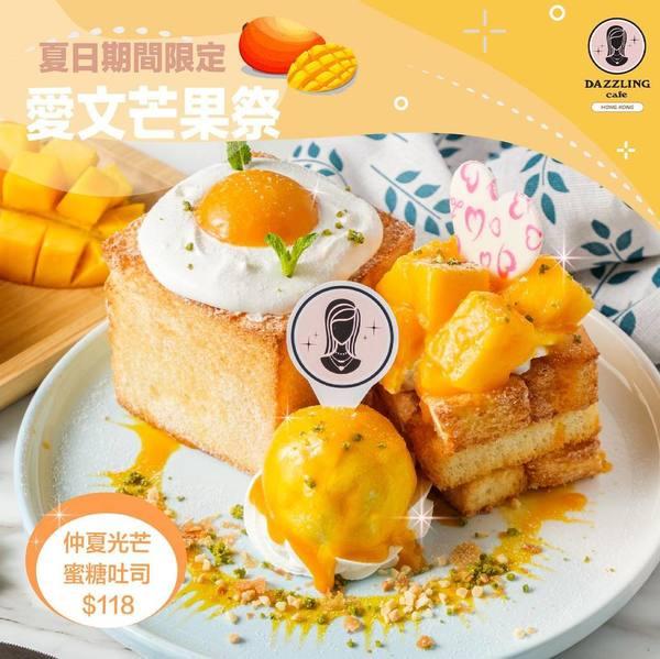 仲夏愛文芒果蜜糖吐司($118)