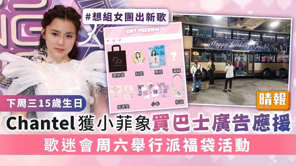 下周三15歲生日 Chantel姚焯菲獲小菲象買巴士廣告應援 歌迷會周六舉行派福袋活動