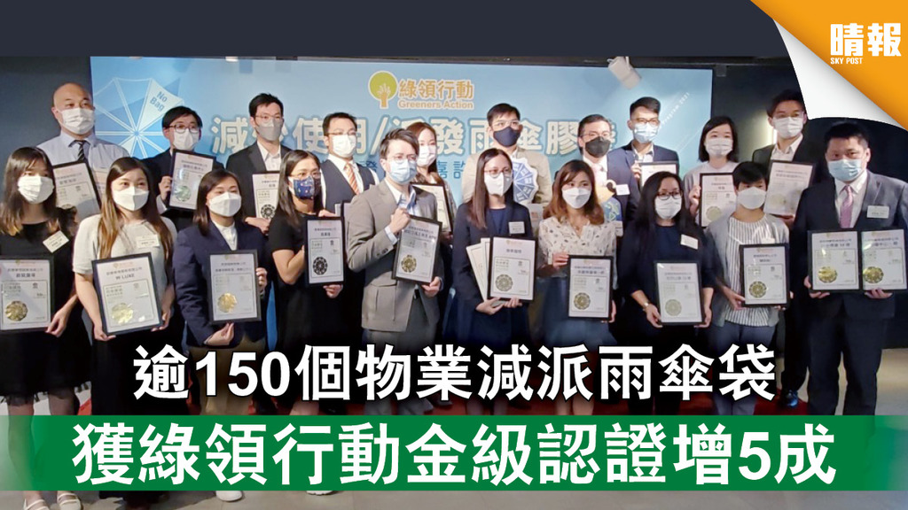 保護環境|逾150個物業減派雨傘袋 獲綠領行動金級認證增5成