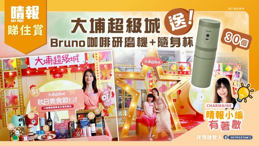 【晴報 睇住賞 – 大埔超級城送Bruno咖啡研磨機+隨身杯30個】