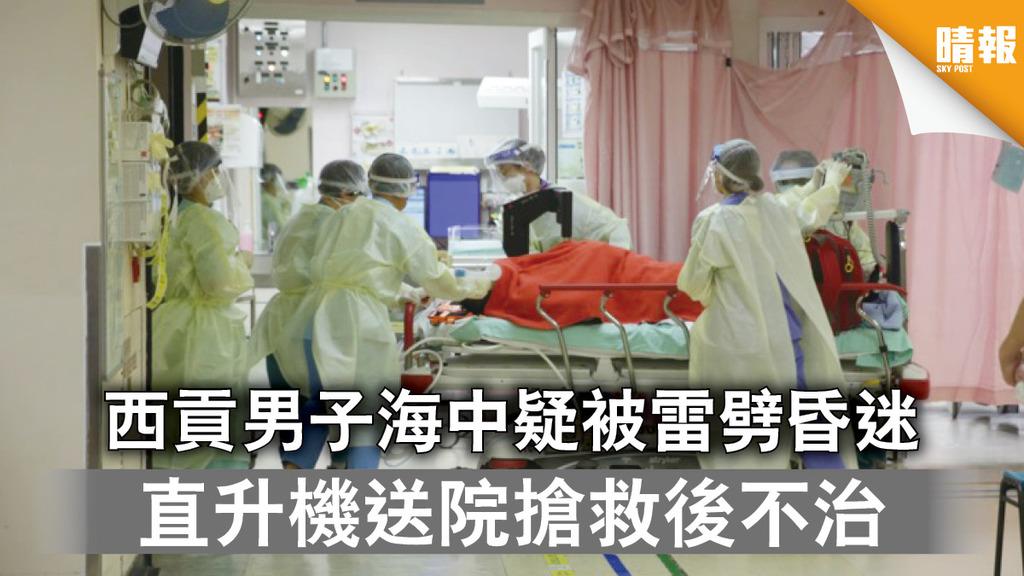 雷暴警告|西貢男子海中疑被雷劈昏迷 直升機送院搶救後不治
