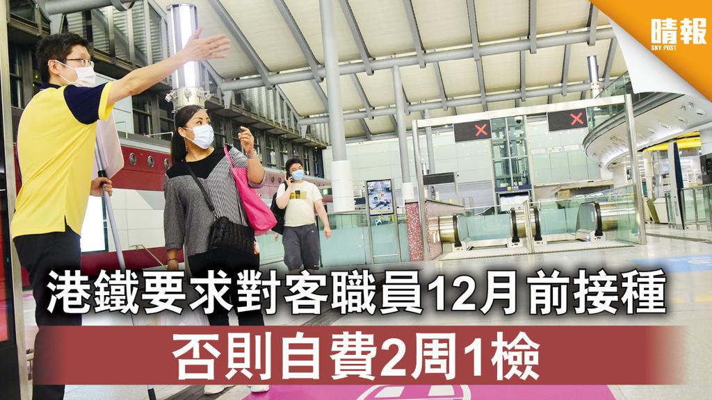 新冠疫苗|港鐵要求對客職員12月前接種 否則自費2周1檢