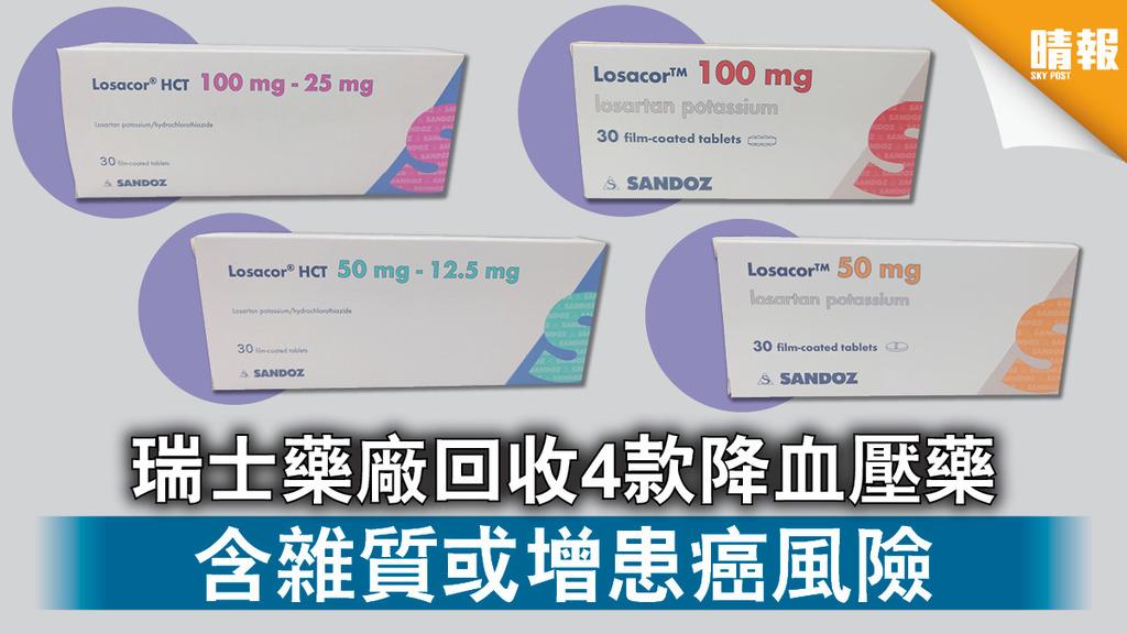 藥物安全 瑞士藥廠回收4款降血壓藥 含雜質或增患癌風險