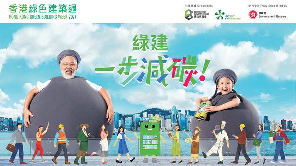 「香港綠色建築周」 鼓勵市民投入減碳生活
