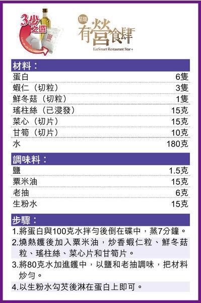 瓊山豆腐(4人分量)