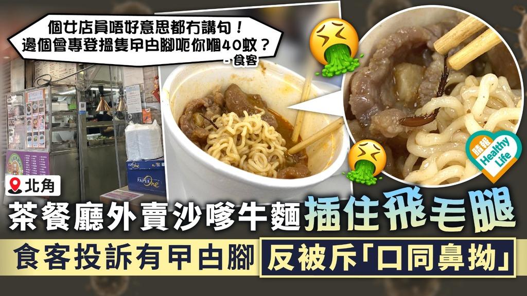 食用安全|北角茶餐廳外賣沙嗲牛麵插住飛毛腿 食客投訴有曱甴腳反被斥「口同鼻拗」