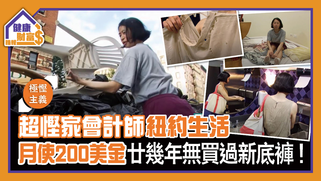 【極慳主義】超慳家會計師紐約生活月使200美金 廿幾年無買過新底褲!
