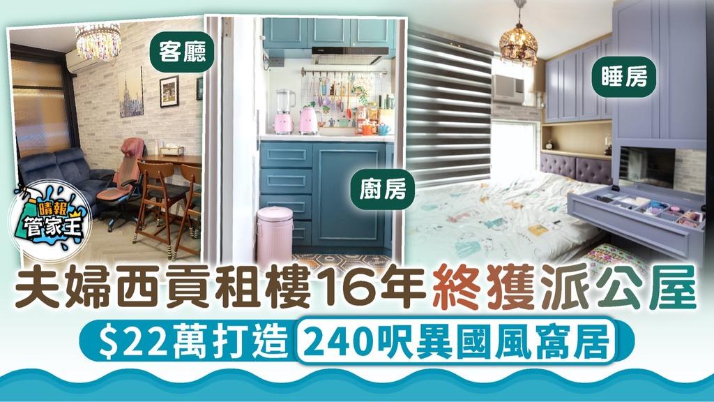 管家王 夫婦西貢租樓16年終獲派公屋 $22萬打造240呎異國風窩居