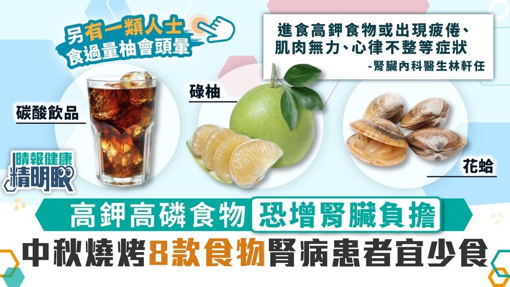 健康精明眼 高鉀高磷食物恐增腎臟負擔 中秋燒烤8款食材腎病患者宜少食