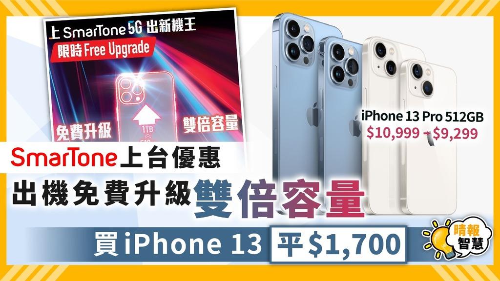 出機優惠|SmarTone上台優惠出機免費升級雙倍容量 買iPhone 13平$1,700