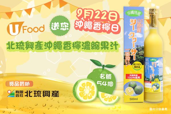 U Food X 沖繩新垣商店 送您北琉興產沖繩香檸濃縮果汁