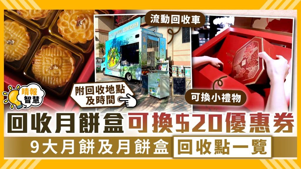 中秋節回收 回收月餅盒可換$20優惠券 9大月餅及月餅盒回收點一覽